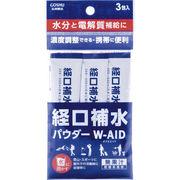 (季節限定 4月~8月) 経口補水パウダーダブルエイド3包袋 KPW-3
