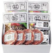 (2020 お中元 限定) 平田牧場 日本の米育ち三元豚 ハンバーグ&ロールステーキ (代引不可・送料無料)