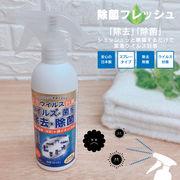 除菌フレッシュ TOA-JF-001