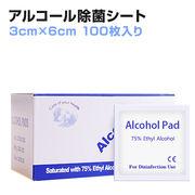 除菌シート アルコール 100枚セット 使い捨て 6cm×3cm 個装 殺菌 雑菌