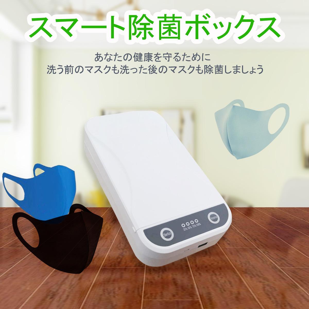 (感染症対策グッズ) スマート除菌ボックス 即納可能