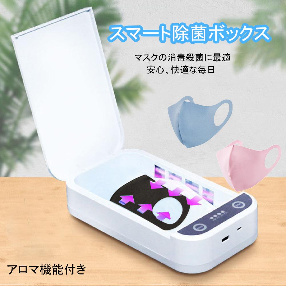(感染症対策グッズ) スマート除菌ボックス  (アロマ機能付) 即納可能