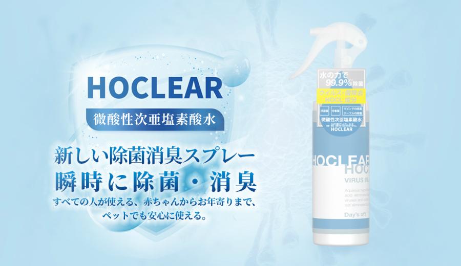 デイズオフ hoclear 次亜塩素酸水 スプレー 除菌スプレー 除菌 スプレー 300ml