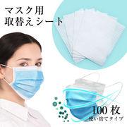 マスク フィルター シート 100枚入 不織布 取り替えシート ウイルス 花粉 防塵 ガーゼ 手作り