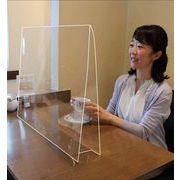 【飛沫感染防止透明板】飛沫感染を防ぐ ■飛沫防止 透明パーテーション(PET樹脂製)