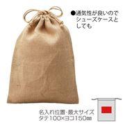●【オリジナルバッグ】名入が出来る!天然素材ジュートバッグ●ジュート巾着●