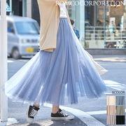 【2020春夏新作♪】ダブルチュール ボリュームスカート