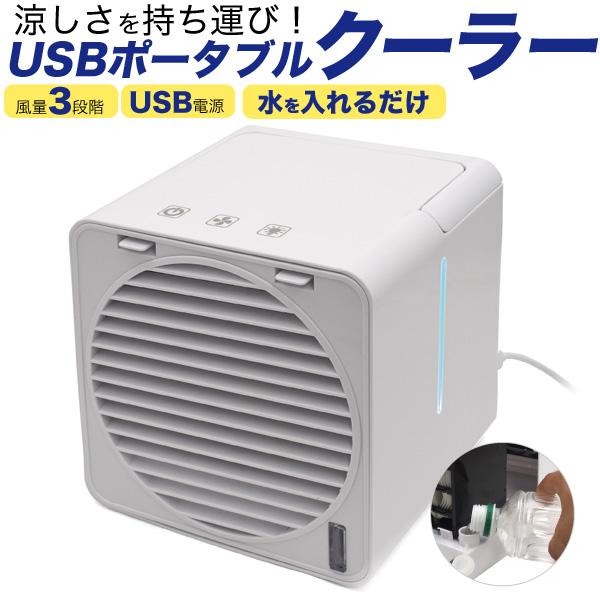2020夏 卓上 USB 冷風機 冷風+加湿  USBポータブルクーラー テレワーク 在宅勤務 おすすめ