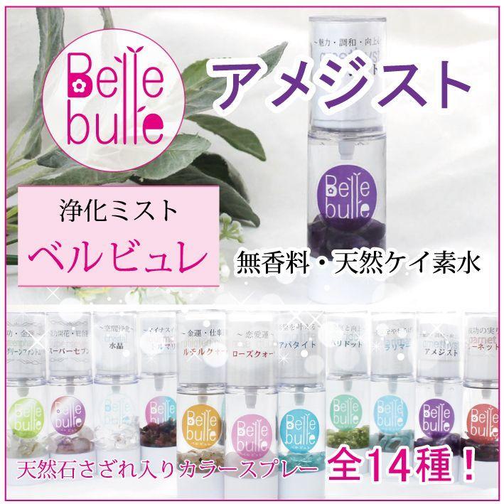 Belle bulle ベルビュレ 天然石ミスト スプレー アメジスト 空間浄化 魅力 調和 向上心 2月誕生石