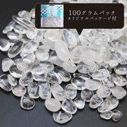 さざれ石 水晶 クリスタル ガネッシュヒマール産 100gパック ストーンチップ 浄化 4月誕生石