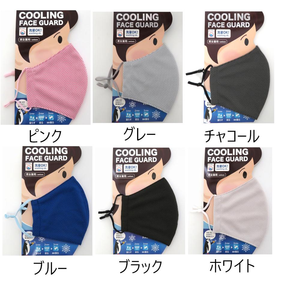 【7月末~入荷予定】クーリングフェイスガード 冷感 ひんやりマスク 全4色【新規受付WHのみ】