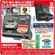 新型3画面同時記録ドライブレコーダー(駐車監視モード付)