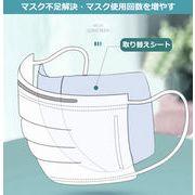 マスク用とりかえ不織布シート マスクシート  柔らかシート 取り替えシートフィルター シート
