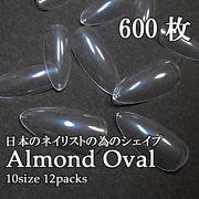 高品質 アーモンドオーバル 【美しい形】約600枚セット チップ 付け爪 ネイルチップ