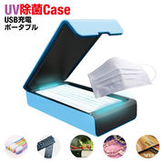 マスク除菌器 スマホ 滅菌器 除菌ケース 除菌ボックス メガネ UV消毒 紫外線 消毒ボックス 清潔 ケース