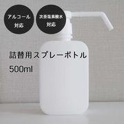 【一部即納】アルコール & 次亜塩素酸水 対応◎ 500ml 手指消毒 スプレーボトル 詰め替え 遮光容器
