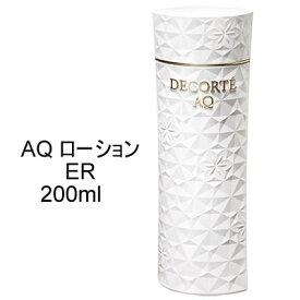 コスメデコルテ AQ ローションER 200ml