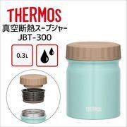 サーモス 真空断熱スープジャー JBT-300 LB ライトブルー 300ml