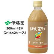 ☆伊藤園 TEAs' TEA NEW AUTHENTIC ほうじ茶ラテ PET 500ml(24本×2ケース) 49607