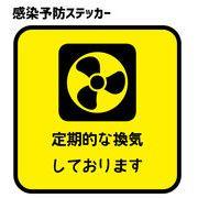 感染対策 ステッカー 【定期的な換気しております(換気扇)】【200mm×200mm】 シール