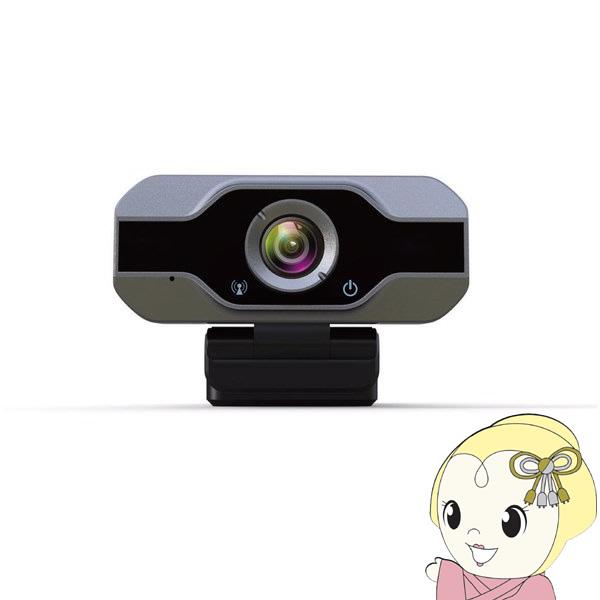 フォーステック ウェブカメラ 720P 100万画素 マイク内蔵 FTC-WEBC720P1