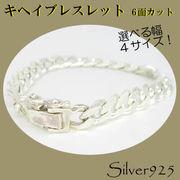 定番外5 / 3-16  ◆ Silver925 シルバー ブレスレット 6面カット キヘイ N-501