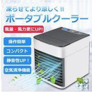 小型クーラー 卓上クーラー ミニエアコンファン 扇風機 冷風機 卓上冷風機 冷風扇  ポータブルエアコン