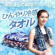 クールタオル 冷感タオル おしゃれ ひんやりタオル 熱中症対策グッズ 首 冷却 迷彩 かっこいい