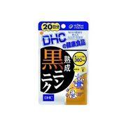 DHC サプリメント 熟成黒ニンニク 20日分(60粒入り)