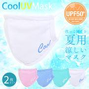 【在庫アリ】夏の必需品接触冷感マスク【PixyParty Cool UV Mask 2枚入り】紫外線対策のクールマスク