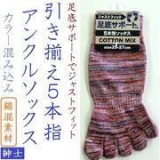 【足にジャストフィット】紳士 綿混 引き揃え 5本指アンクルソックス(サポート付)