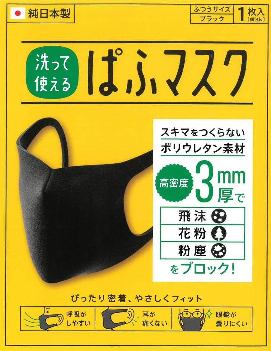 マスク 柔らかい 【日本試験報告書 】【立体3層不織布
