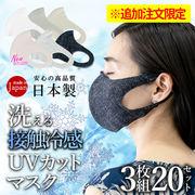 【追加注文限定】7月20日頃に発送!【日本製】洗える接触冷感UVカットマスク 飛沫防止 吸水速乾 夏 マスク