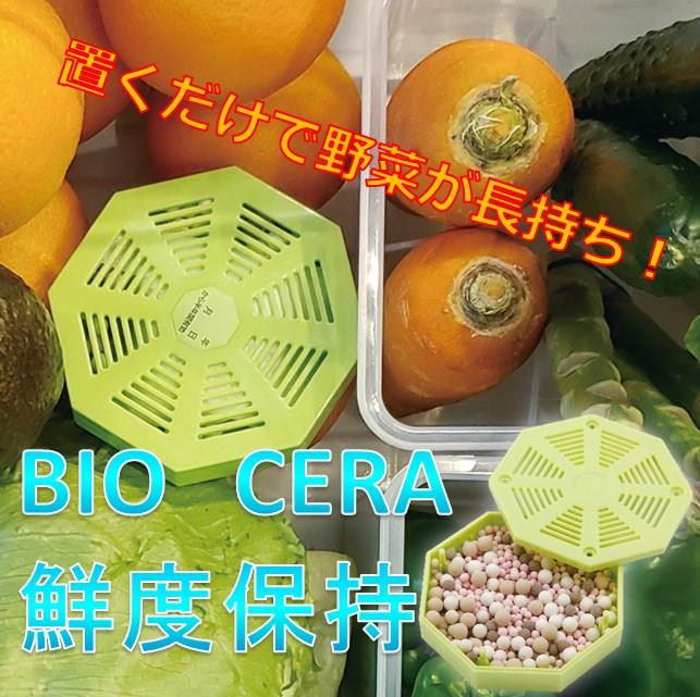 【日本製/made in JAPAN】野菜や果物が長持ち「BIO CERA 鮮度保持」