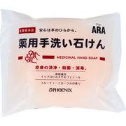 ARA! 薬用手洗い石けん 100g