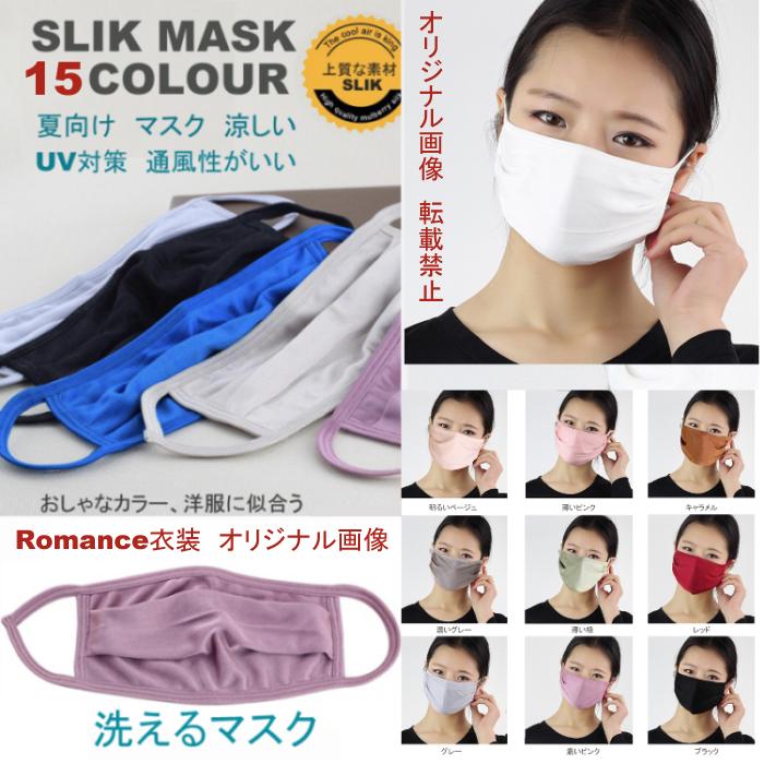 普通サイズ 15色 即納 夏 冷感 マスク1枚 シルク 大人用 洗える 花粉症 マスク 男女兼用 紫外線対策