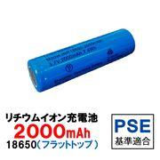 18650リチウムイオン充電池(PSE基準適合)  フラットトップ(保護回路なし)