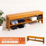 【直送可/送料無料】天然木玄関ベンチ【幅120cm】 便利な収納棚付 木製 椅子 イス