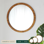 【直送可/送料無料】OSB丸形ウォールミラー【3サイズ】 北欧風 ナチュラル ヴィンテージ 鏡 壁掛け 丸