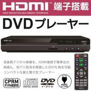 HDMIケーブル付属DVDプレーヤー/CPRM対応/DVD/USB/SD/CD/リモコン付き/DVDプレーヤーKDV