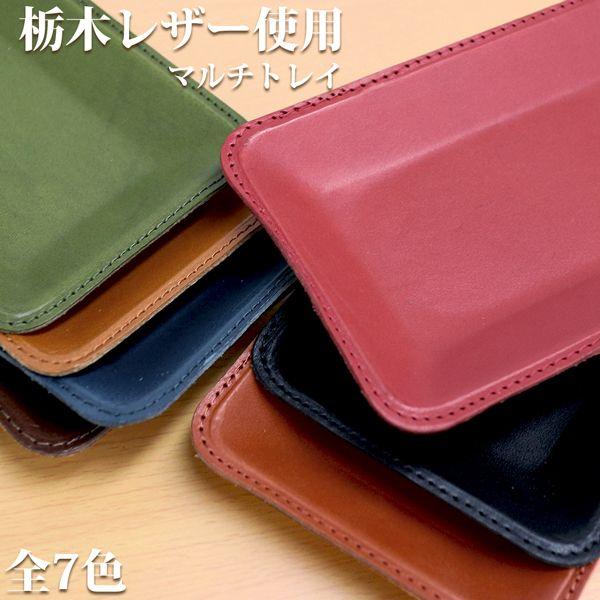 日本製本革 栃木レザー[ジーンズ]小物をまとめておくのに便利 レザーマルチトレー 小物トレー L-20569