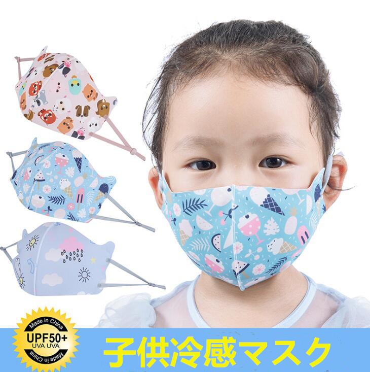 秋冬マスク 子供冷感マスク マスク 薄地マスク 繰り返し使えるマスク洗えるマスク 飛沫防止