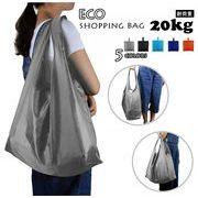 2020新作 超軽量 エコバッグ 肩掛け トート 手提げ  ショッピングバッグ 折り畳み ポータブル 耐荷重20kg