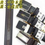 日本製 紳士 ビジネスベルト 30mm キーリットセブン 牛吟本革 スムース オートロック