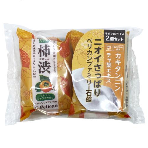 ペリカンファミリー石鹸 柿渋(2個パック)