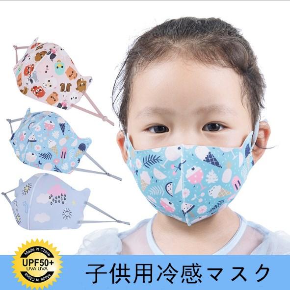冷感マスク  夏マスク 洗える 快適 防塵 花粉症 子供用マスク 4色