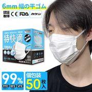 「国内出荷」送料無料!【6mm幅の平ゴム】 三層抗菌防護 個包装 不織布 日本基準マスク