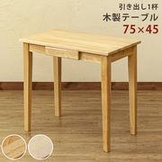 木製テーブル 75×45 NA/WW