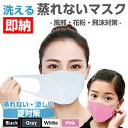 【即納】msk000 洗って使えるマスク 夏マスク ウレタンマスク 予防 花粉症 子供用 大人用 2020 春夏