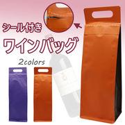 ワイン袋 1本用 手提げ袋 お酒 ボトルバッグ ポリ袋 シール付き プレゼント ラッピング